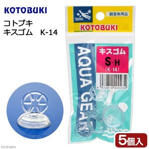 コトブキ キスゴム K−14 関東当日便