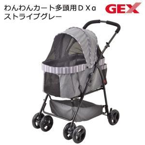 同梱不可・中型便手数料 GEX わんわんカート多頭用DXa ストライプグレー 才数170|chanet