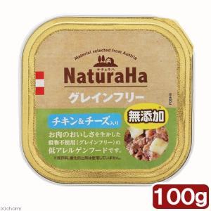 サンライズ ナチュラハ グレインフリー チキン&チーズ入り 100g 関東当日便 chanet