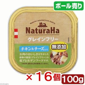 ボール売り サンライズ ナチュラハ グレインフリー チキン&チーズ入り 100g 1ボール16個入り 関東当日便 chanet
