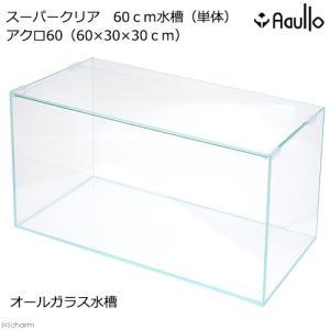 スーパークリア 60cm水槽(単体)アクロ60(60×30×30cm)オールガラス水槽 Aqullo...