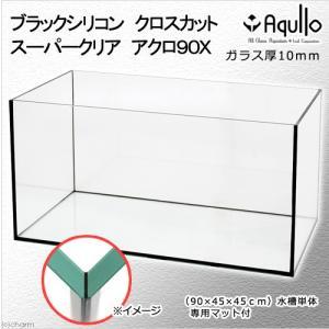 … autoprice_off _aqua アクア用品1 水槽(単体) outletstore 90...