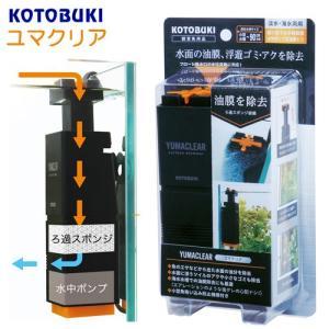 コトブキ工芸 kotobuki ユマクリア|チャーム charm PayPayモール店