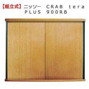 (大型)ニッソー CRAB tera PLUS 900RB 別途大型手数料・同梱不可