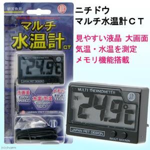 メーカー:日本動物薬品 温度記憶機能付! ニチドウ マルチ水温計 CT 特長 ●2つのセンサーで気温...