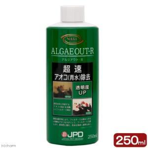 日本動物薬品 ニチドウ アルジアウト R 250ml メディシリーズ アクアコンディショナー