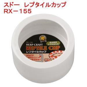 メーカー:スドー 品番:RX-155 ▼▲ こぼれにくい爬虫類用食器!陶磁器製の、爬虫類用エサ&水入...