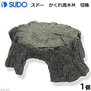 スドー かくれ流木 M 切株 水槽用オブジェ アクアリウム用品