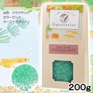 水作 アクアテリア カラーサンド ターコイズグリーン 200g 関東当日便|chanet