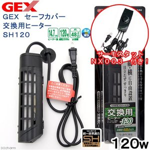 メーカー:ジェックス サーモス … アクアリウム用品 ybrand_code GEX 4972547...