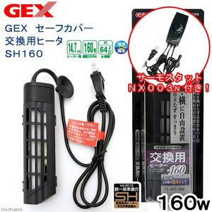 メーカー:ジェックス サーモスタット接続用ヒ … アクアリウム用品 ybrand_code GEX ...