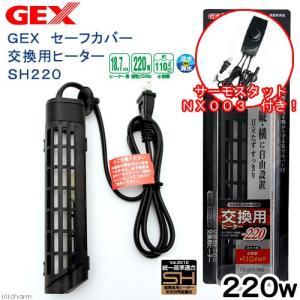 メーカー:ジェックス サーモスタッ … アクアリウム用品 ybrand_code GEX 49725...
