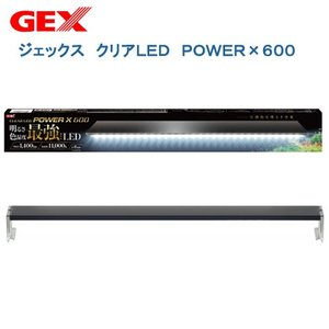 GEX クリアLED POWER X 6...