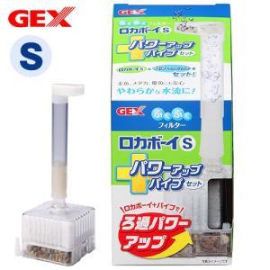 メーカー:ジェックス 品番:05284 ろ過能力をアップさせ、やわらかな水流を作り出す! GEX ロ...