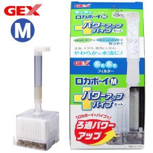 メーカー:ジェックス 品番:05285 ろ過能力をアップさせ、やわらかな水流を作り出す! GEX ロ...