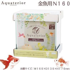 水作 アクアテリア 金魚用 N160 お一人様5点限り 関東当日便 chanet