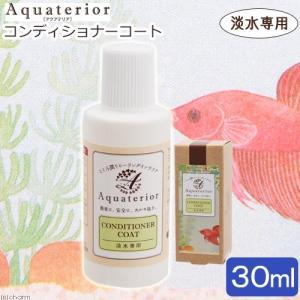水作 アクアテリア コンディショナーコート 30ml 関東当日便 chanet