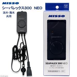 ニッソー シーパレックス300 NEO