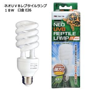 交換球 カミハタ ネオUVBレプタイルランプ 18W 関東当日便