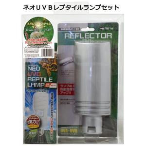 メーカー:カミハタ 品番:502915 ▼▲ 爬虫類の健康維持とランプの照射効率アップに! カミハタ...