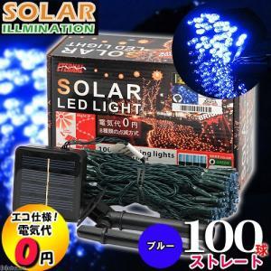ソーラーイルミネーションライト 100球/防雨仕様(ブルー)|chanet