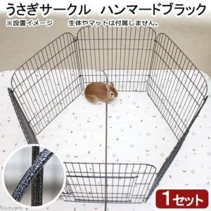部屋んぽに最適なうさぎサークル ハンマードブラック 1セット お一人様1点限り 関東当日便 chanet