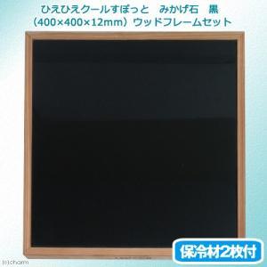ひえひえクールすぽっと 天然みかげ石40×40 黒+ウッドフレームセット(保冷剤付)(W43.5×D43.5×H5.0cm) 関東当日便|chanet