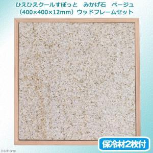 ひえひえクールすぽっと 天然みかげ石40×40 ベージュ+ウッドフレームセット(保冷剤付)(W43.5×D43.5×H5.0cm) 関東当日便|chanet