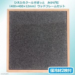 ひえひえクールすぽっと 天然みかげ石40×40 +ウッドフレームセット(保冷剤付)(W43.5×D43.5×H5.0cm) 関東当日便|chanet