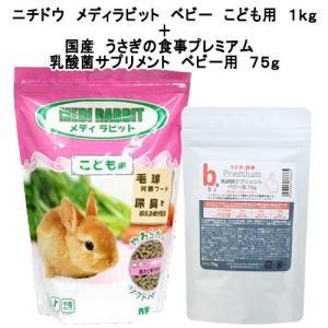 ニチドウ メディラビット ベビー こども用 1kg + 国産 うさぎの食事プレミアム 乳酸菌サプリメント ベビー用 75g 関東当日便|chanet