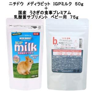 ニチドウ メディラビット IGPミルク 50g + 国産 うさぎの食事プレミアム 乳酸菌サプリメント ベビー用 75g 関東当日便|chanet