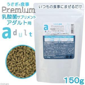 国産 うさぎの食事プレミアム 乳酸菌サプリメント アダルト用 150g 関東当日便|chanet