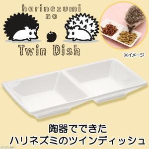ハリネズミのツインディッシュ 陶器製 エサ皿 餌皿 フード ハリネズミ