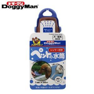 ドギーマン シャワー付き ペットの水筒 S ブルー 関東当日便 chanet