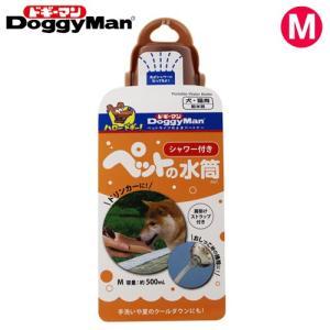 ドギーマン シャワー付き ペットの水筒 M ベージュ 関東当日便 chanet