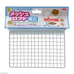 三晃商会 SANKO メッシュロフト ミニ