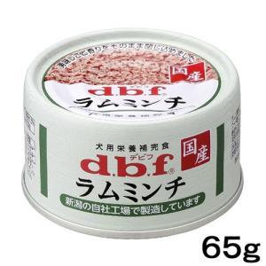 デビフ ラムミンチ 65g 関東当日便の関連商品4