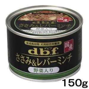 デビフ ささみ&レバーミンチ 野菜入り 150g 関東当日便|chanet