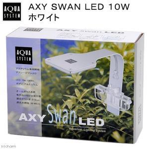 アクアシステム AXY SWAN LED 10W ホワイト 関東当日便|chanet