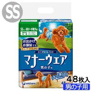 マナーウェア 男の子用 SSサイズ 超小〜小型犬用 48枚入 関東当日便|chanet