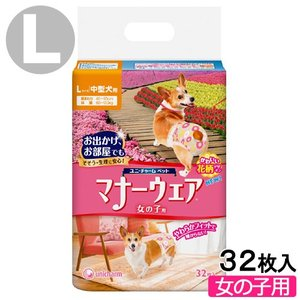 マナーウェア 女の子用 Lサイズ 中型犬用 32枚入 関東当日便|chanet