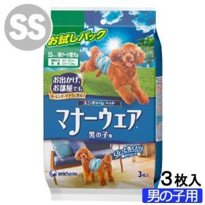 マナーウェア お試しパック 男の子用 SSサイズ 超小〜小型犬用 3枚入 関東当日便|chanet