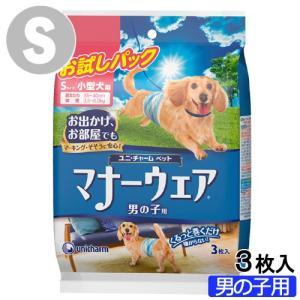 マナーウェア お試しパック 男の子用 Sサイズ 小型犬用 3枚入 関東当日便|chanet