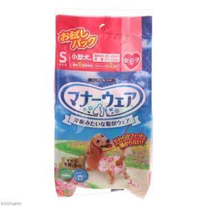 マナーウェア お試しパック 女の子用 Sサイズ 小型犬用 3枚入 関東当日便|chanet