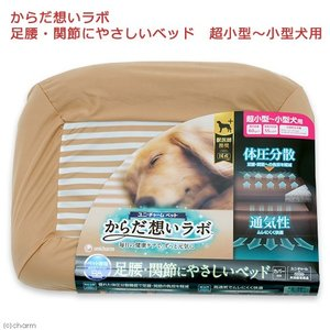 からだ想いラボ 足腰・関節にやさしいベッド 超小型〜小型犬用 沖縄別途送料 関東当日便 chanet