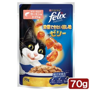 フィリックス 我慢できない隠し味 ゼリー仕立て サーモン&トマト味 70g 関東当日便|chanet