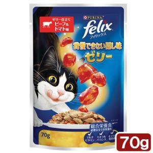 フィリックス 我慢できない隠し味 ゼリー仕立て ビーフ&トマト味 70g 関東当日便|chanet