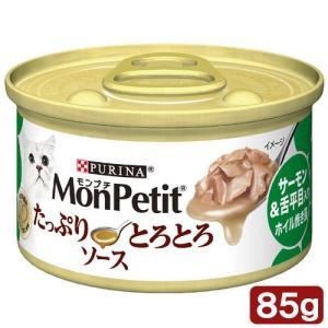 モンプチ 缶 たっぷりとろとろソース サーモン&舌平目入り ホイル焼き風 85g 関東当日便|chanet