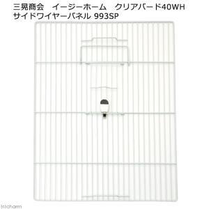 三晃商会 SANKO イージーホーム クリアバード40WH用 サイドワイヤーパネル 993SP