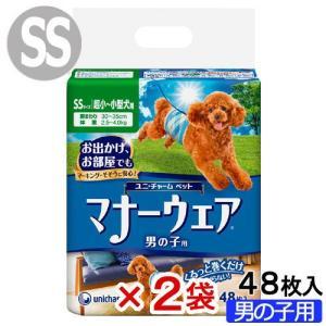 アウトレット品 マナーウェア 男の子用 SSサイズ 超小〜小型犬用 48枚入 2袋入り